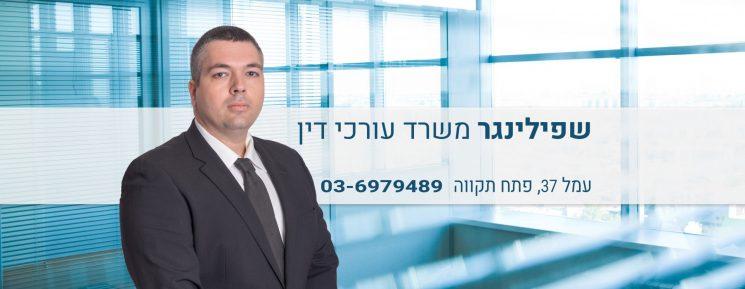 עו''ד ערן שפילינגר