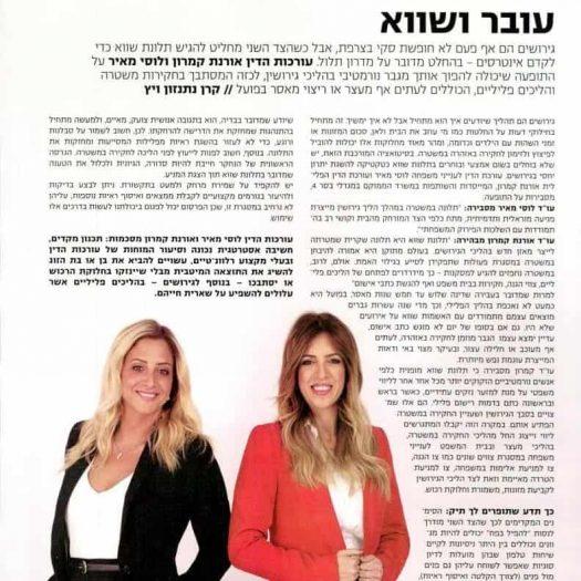 עורכת דין אורנת קמרון בכתבת עיתון