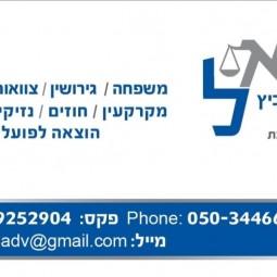 אורלי ליבוביץ משרד עורכי דין