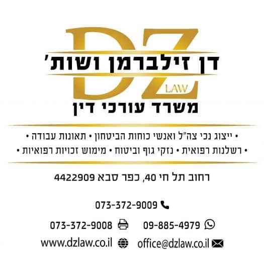 "עו""ד דן זילברמן"