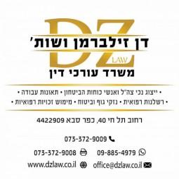 דן זילברמן ושות' - לוגו