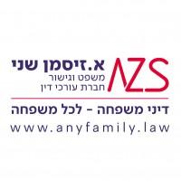 חברת עורכי דין א. זיסמן שני - obiter - אוביטר איתור עורך דין
