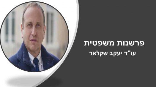 עו״ד יעקב שקלאר מתייחס לחקירתה המחודשת את א״ק בתיק זדורוב