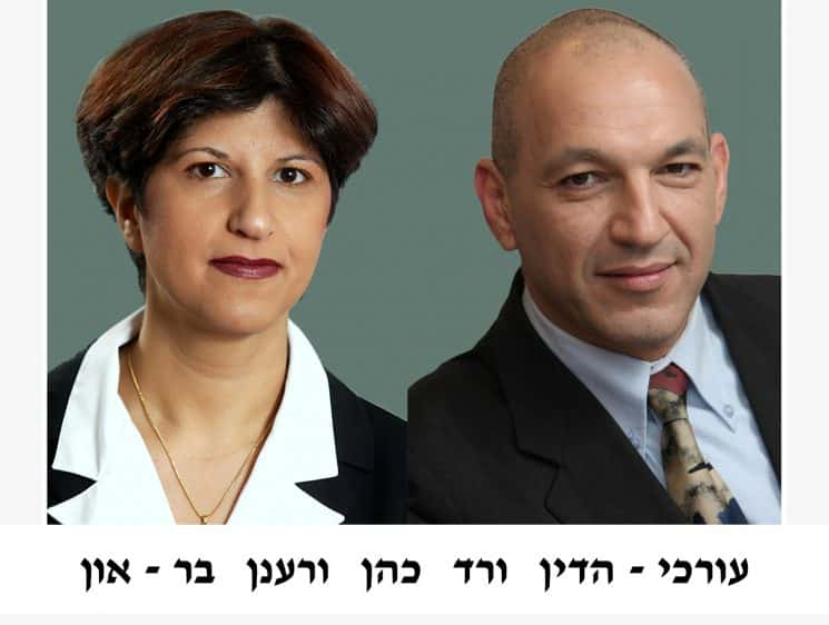 משרד בר-און, כהן, עורכי-דין - obiter - אוביטר