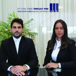"""משרד עו""""ד שחר כהן ושות' - אינדקס עורכי דין"""