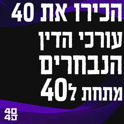 באנר - 40 עורכי דין נבחרים מתחת ל-40
