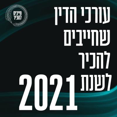 עורכי דין שחייבים להכיר לשנת 2021 פרסומת