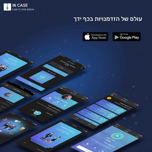 in case - פרסומת לאפליקציה