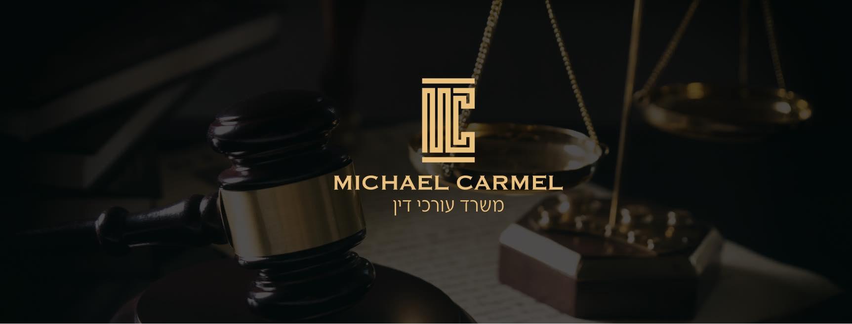 משרד עורכי דין מיכאל כרמל