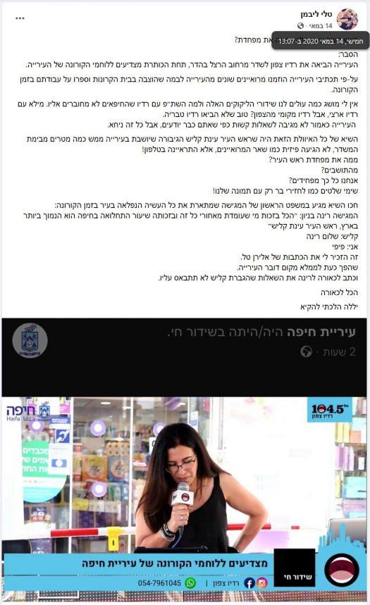 """רדיו הצפון תובע שדרנית מחיפה שכינתה אותו בפייסבוק """"תחנת רדיו מקומית ממטולה"""""""