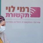 כתב אישום נגד רמי לוי תקשורת ובכירים בחברה: עקבו אחר לקוחות והפרו את פרטיותם