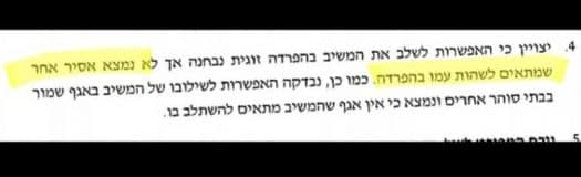 ערור הבידוד של בני שלמה
