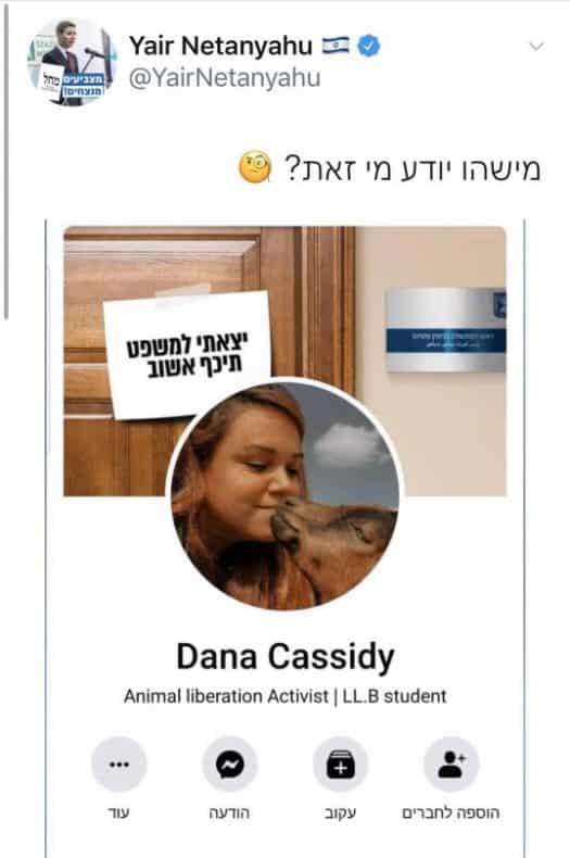 """תביעה דיבה נוספת נגד יאיר נתניהו: """"הפך אותי למוניקה לוינסקי הישראלית"""""""