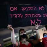 אונס אילת הפגנה תל אביב מחאה פמיניזם
