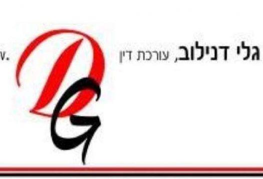 """לוגו עו""""ד גלי דנילוב"""