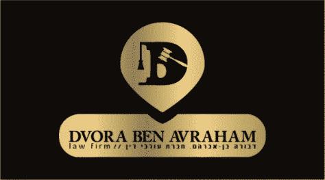 דבורה בן אברהם לוגו