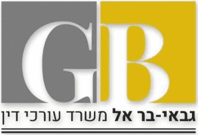 """משרד עוה""""ד גבאי בר-אל"""