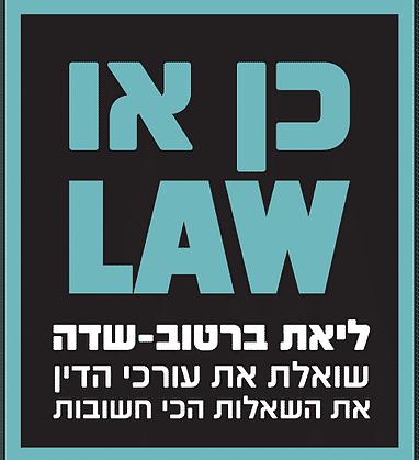 כן או LAW