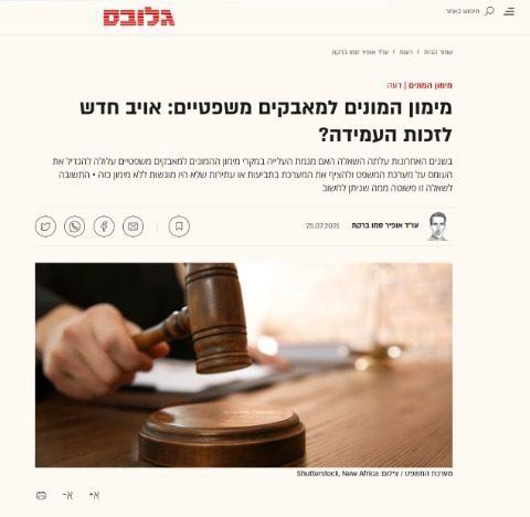 פורסם בגלובס: מימון המונים למאבקים משפטיים – אויב חדש לזכות העמידה?