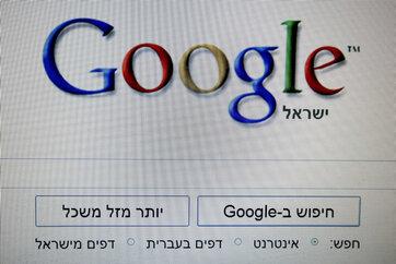 """באילו מקרים גוגל צריכה להסיר פרסומים """"מכפישים""""?"""